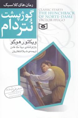 رمان های کلاسیک 7: گوژپشت نتردام