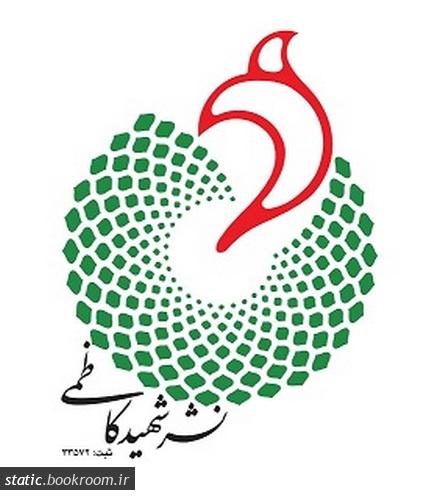 شهید کاظمی