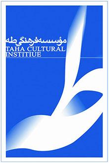 کتاب طه (موسسه فرهنگی طه)