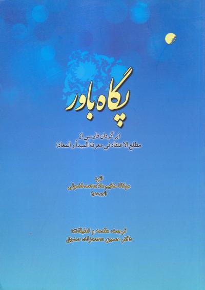 پگاه باور: برگردان فارسی از مطلع الاعتقاد فی معرفه مبدا و معاد