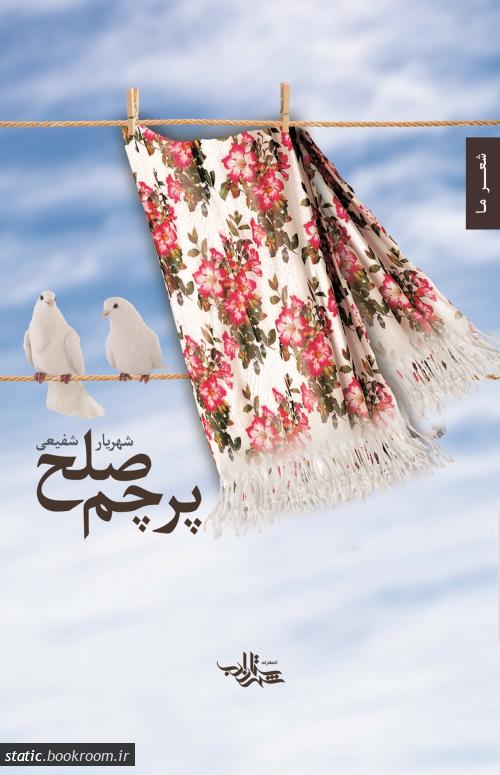 پرچم صلح: مجموعه شعر سپید