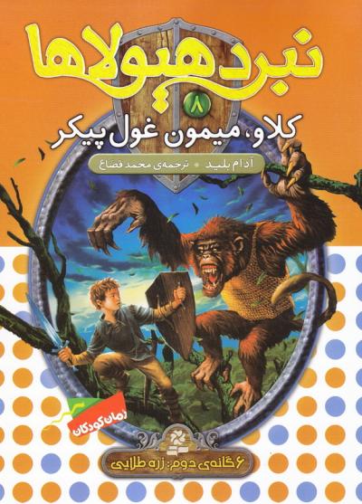 نبرد هیولاها 8:کلاو، میمون غول پیکر (6گانه دوم: زره طلایی)