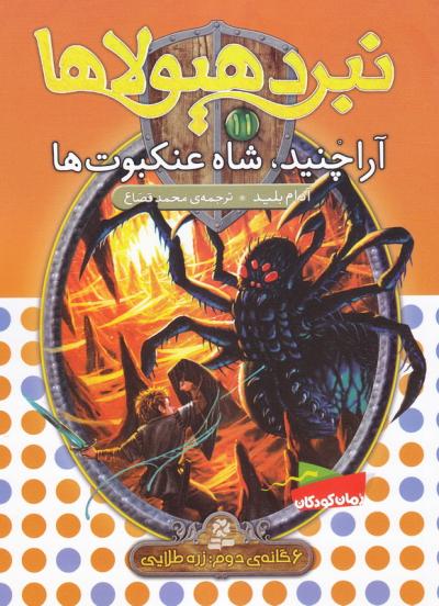 نبرد هیولاها 11: آراچنید، شاه عنکبوت ها (6گانه دوم: زره طلایی)