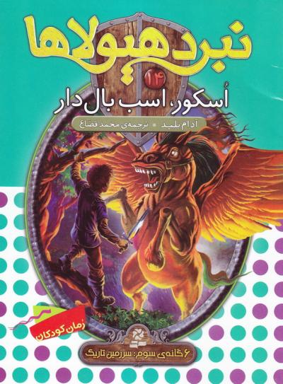 نبرد هیولاها 14: اسکور، اسب بال دار (6گانه سوم: سرزمین تاریک)