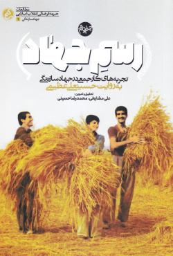 رسم جهاد: تجربه های کار جمعی در جهاد سازندگی به روایت حسینعلی عظیمی