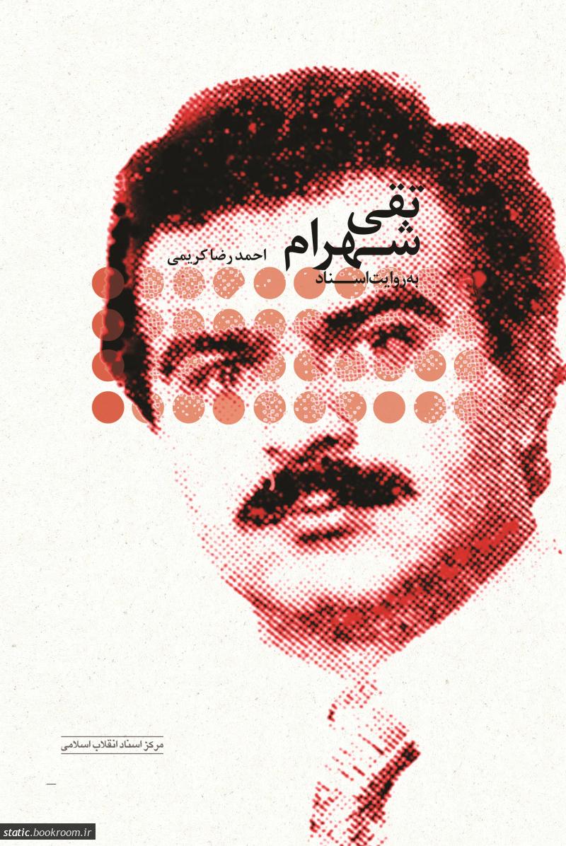 تقی شهرام به روایت اسناد