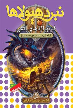 نبرد هیولاها 1: فرنو، اژدهای آتش (6گانه اول: سپر اسرار آمیز)