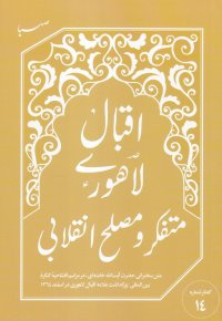 اقبال لاهوری، متفکر و مصلح انقلابی