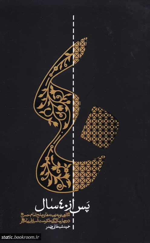 پس از چهل سال: نگاهی نو به زمینه های صلح امام حسن (ع) در چهل سالگی حکومت اسلامی