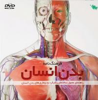 فرهنگ نامه بدن انسان: راهنمای مصور ساختمان، کارکرد و بیماری های بدن انسان