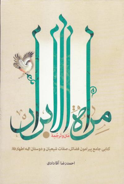 مرآه الابرار: کتابی جامع پیرامون فضائل و صفات شیعیان و دوستان ائمه اطهار (ع)