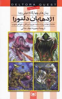اژدهایان دلتورا (4 جلد در یک مجلد)