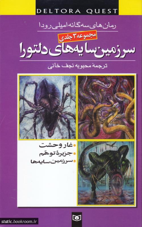 سرزمین سایه های دلتورا (3 جلد در یک مجلد)