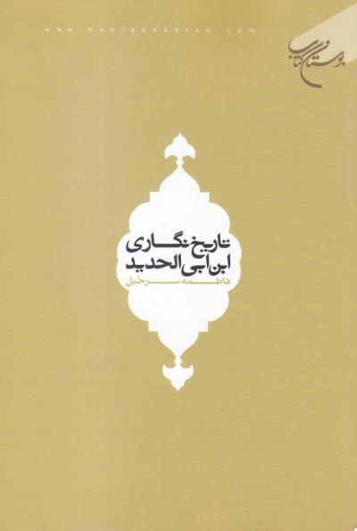 تاریخ نگاری ابن ابی الحدید