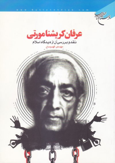 عرفان کریشنامورتی: نقد و بررسی آن از دیدگاه اسلام