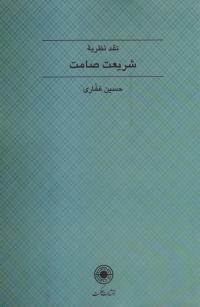 نقد نظریه شریعت صامت: بررسی انتقادی مقالات قبض و بسط شریعت از دکتر سروش