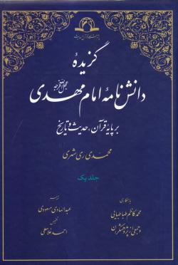 گزیده دانشنامه امام مهدی عجل الله فرجه بر پایه قرآن، حدیث و تاریخ (دوره دو جلدی)