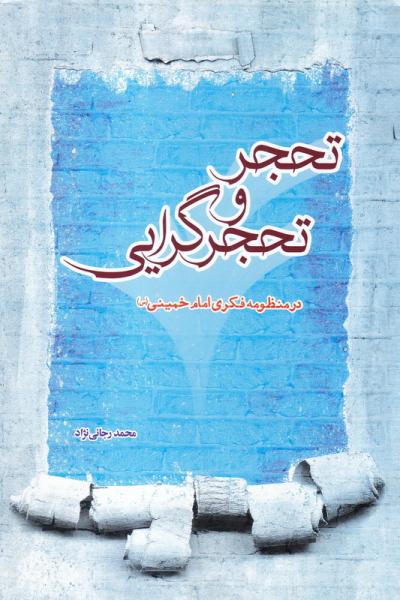تحجر و تحجرگرایی در منظومه فکری امام خمینی (س)