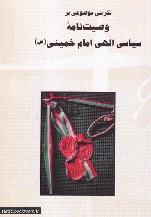 نگرشی موضوعی بر وصیتنامه سیاسی - الهی امام خمینی (س)