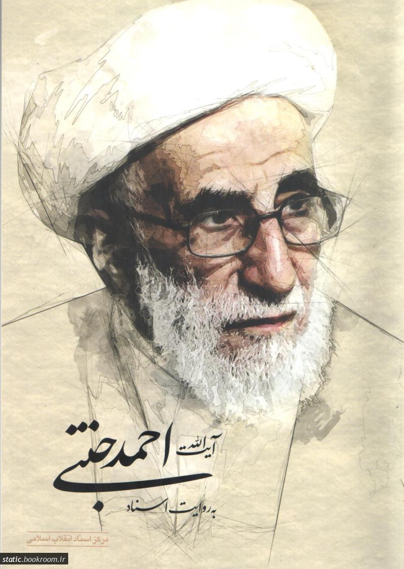 «آیت الله احمد جنتی» به روایت ۱۹۰ سند منتشر نشده، روانه بازار کتاب شد