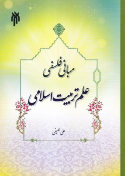 مبانی فلسفی علم تربیت اسلامی