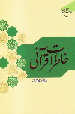 خاطرات قرآنی