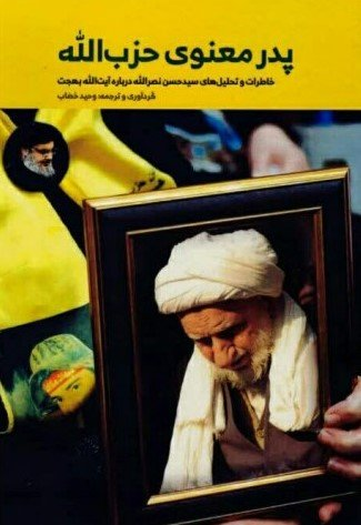 آیت الله العظمی بهجت؛ پدر معنوی حزب الله