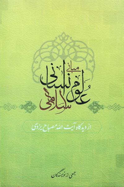 مبانی علوم انسانی اسلامی از دیدگاه علامه مصباح یزدی