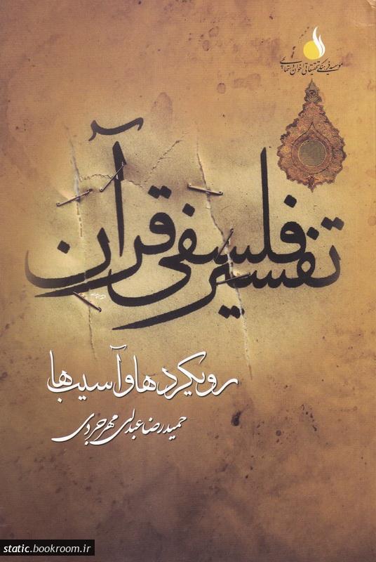 تفسیر فلسفی قرآن: رویکردها و آسیب ها