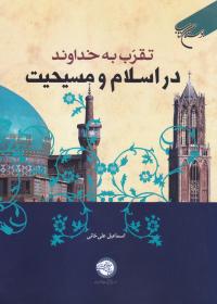 تقرب به خداوند در اسلام و مسیحیت