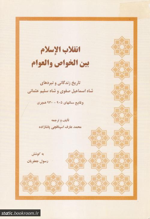 انقلاب الاسلام بین الخواص و العوام