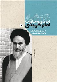 گاهشمار زندگی و مبارزات امام خمینی (ره) (دوره دو جلدی)