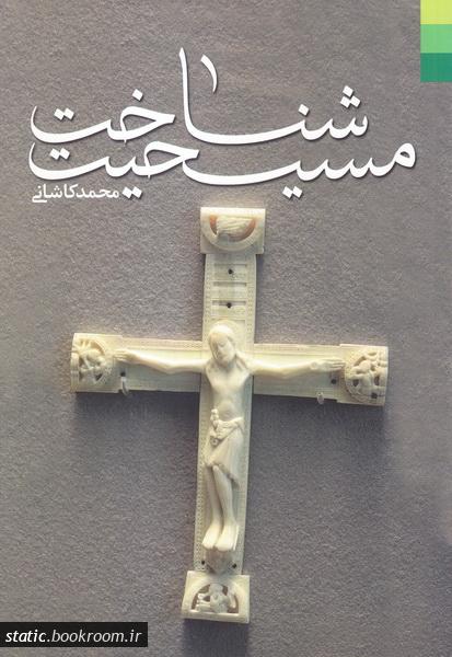 شناخت مسیحیت