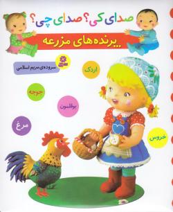 صدای کی؟ صدای چی؟: پرنده های مزرعه؛ خروس، مرغ، جوجه، بوقلمون، اردک