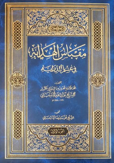 مقباس الهدایه فی علم الدرایه (دوره دو جلدی)