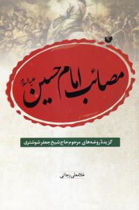 مصائب امام حسین (ع): گزیده روضه های حاج شیخ جعفر شوشتری