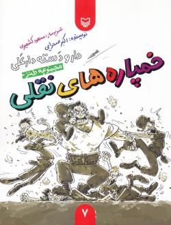 دار و دسته دارعلی - جلد هفتم: خمپاره های نقلی