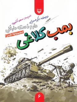 دار و دسته دارعلی - جلد ششم: بمب کلاغی