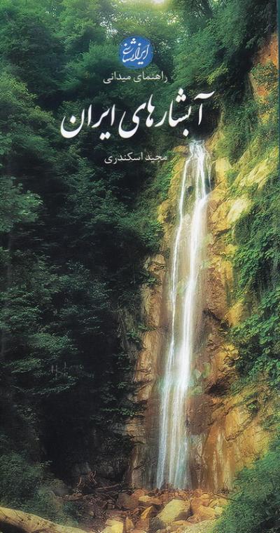 راهنمای میدانی آبشارهای ایران