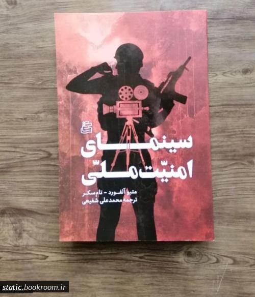 کتاب «سینمای امنیت ملی» منتشر شد