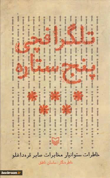 چاپ دوم کتاب «تلگرافچی پنج ستاره»