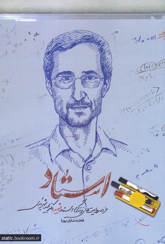 استاد (خرده روایت های زندگی استاد شهید دکتر مجید شهریاری)