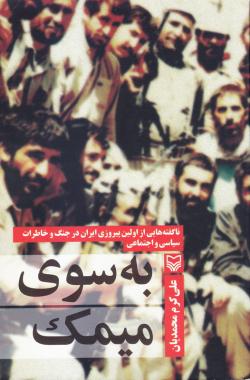 به سوی میمک: ناگفته هایی از اولین پیروزی ایران در جنگ و خاطرات سیاسی و اجتماعی