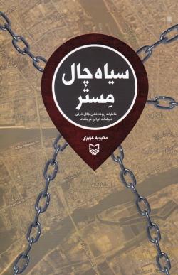 سیاه چال مستر: خاطرات ربوده شدن جلال شرفی، دیپلمات ایرانی در بغداد