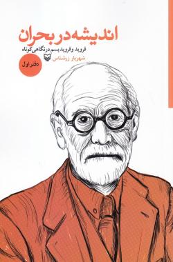 اندیشه در بحران - دفتر اول: فروید و فرویدیسم در نگاهی کوتاه