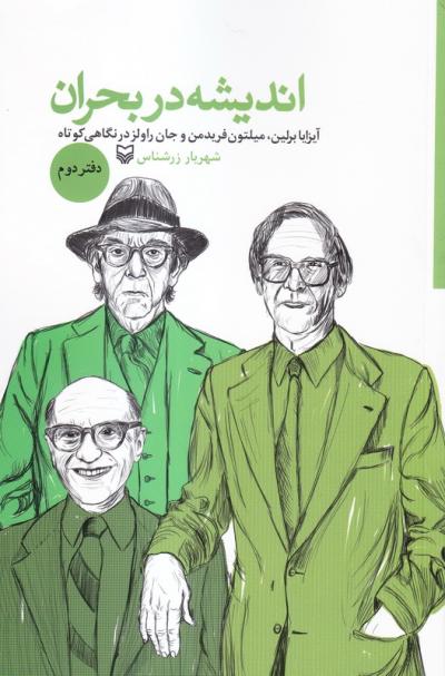 اندیشه در بحران - دفتر دوم: ایزایا برلین، میلتون فریدمن و جان راولز در نگاهی کوتاه