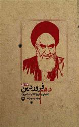دهم فروردین: تحلیلی بر تاریخ انقلاب اسلامی یزد (دوره دو جلدی)