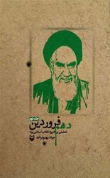 دهم فروردین: تحلیلی بر تاریخ انقلاب اسلامی یزد - جلد دوم
