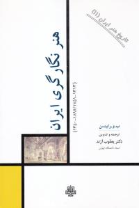 تاریخ هنر ایران 11: هنر نگارگری ایران