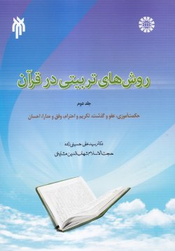 روش های تربیتی در قرآن - جلد دوم: حکمت آموزی، عفو و گذشت، تکریم و احترام، وفق و مدارا، احسان
